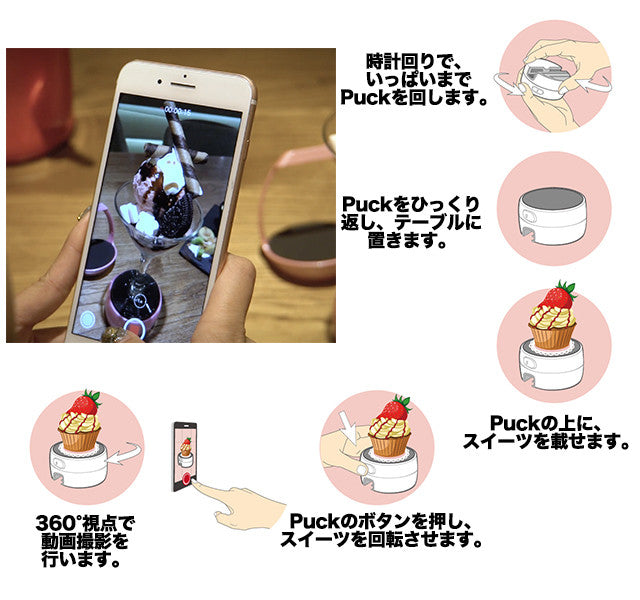 CliqueFie Puck 360° PANORAMATIC ROTATION スマホ自撮り回転台のもうひとつの使い方
