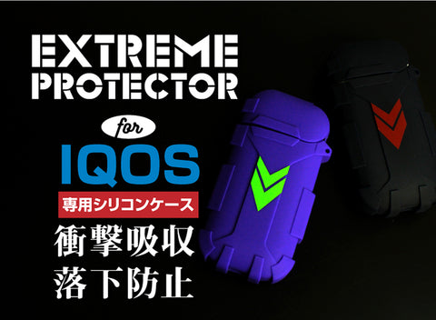 IQOS シリコンケース FANTASTICK EXTREME PROTECTOR SECOND