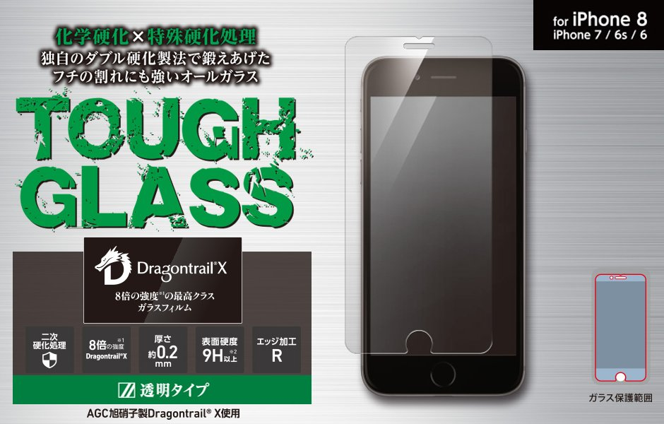 Dragontrail-X iPhone8強化ガラス
