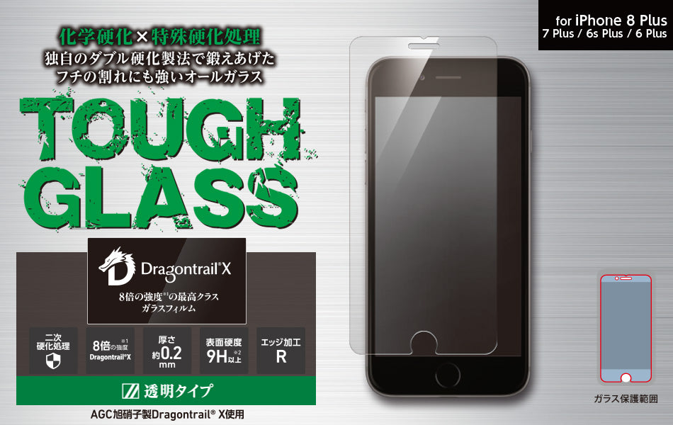 Dragontrail-X iPhone8Plus 強化ガラス