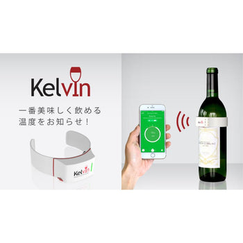 ワインの温度計 Kelvin K2 Bluetooth Wine Thermometer