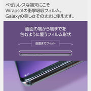 ラプソル ULTRA Screen Protector System for Galaxy