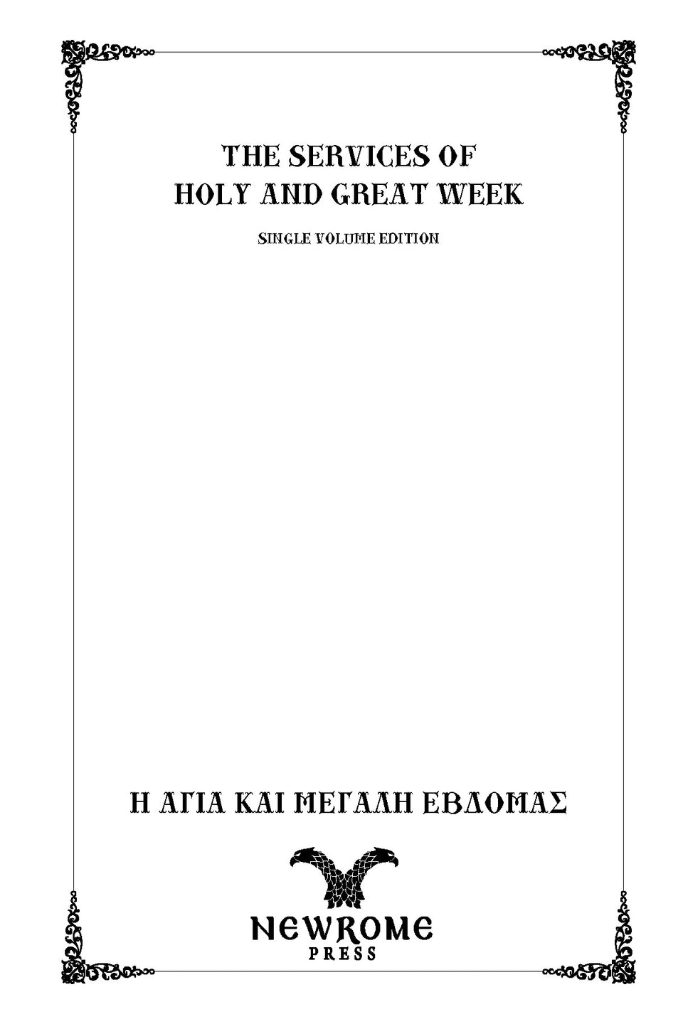 Great and Holy Week