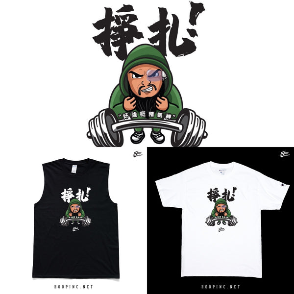 """掙扎 Struggle"" tee / sleeveless"
