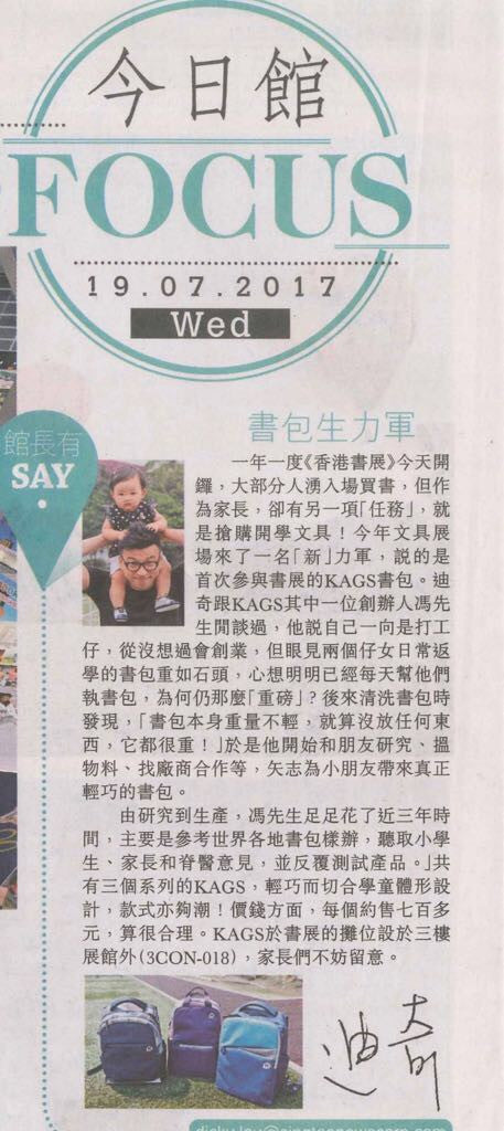 KAGS reviewed by SingTao Daily (Hong Kong)