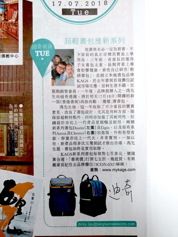 Sing Tao Daily recommends KAGS!