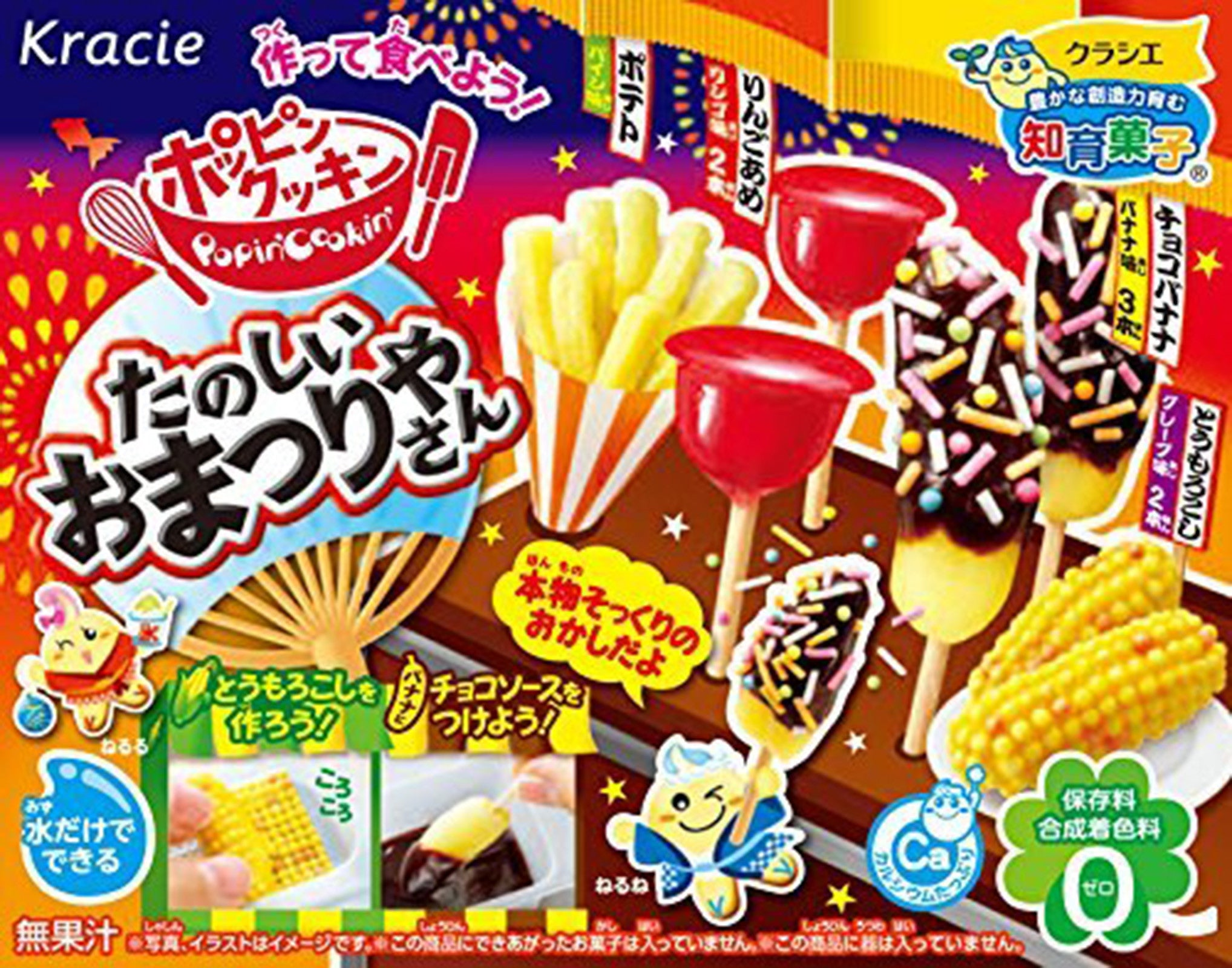 Kracie popin cookin do it yourself gummy making kits secretpantryla kracie popin cookin fun festival foods diy gummy making kit solutioingenieria Image collections