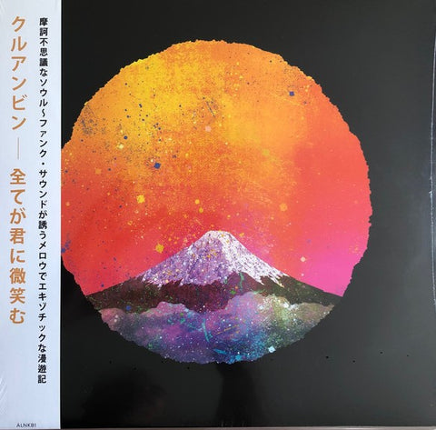 Khruangbin - 全てが君に微笑む (Everything Smiles at You) LP Japan Import