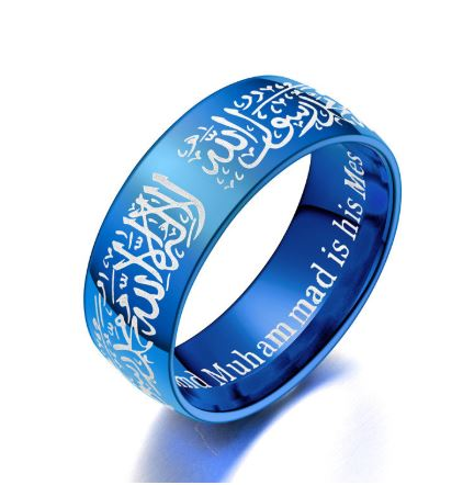 Shahada Ring - Blue Tone