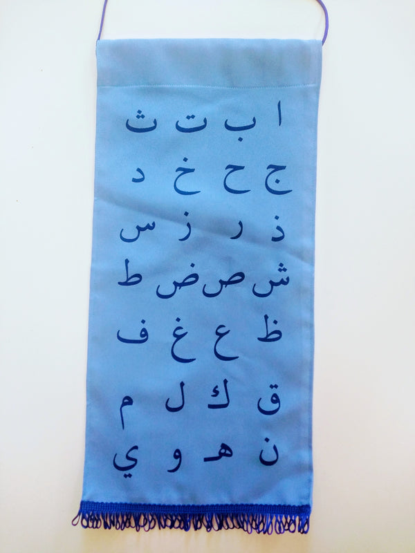 Arabic Alphabet  Hanging Banner - Blue