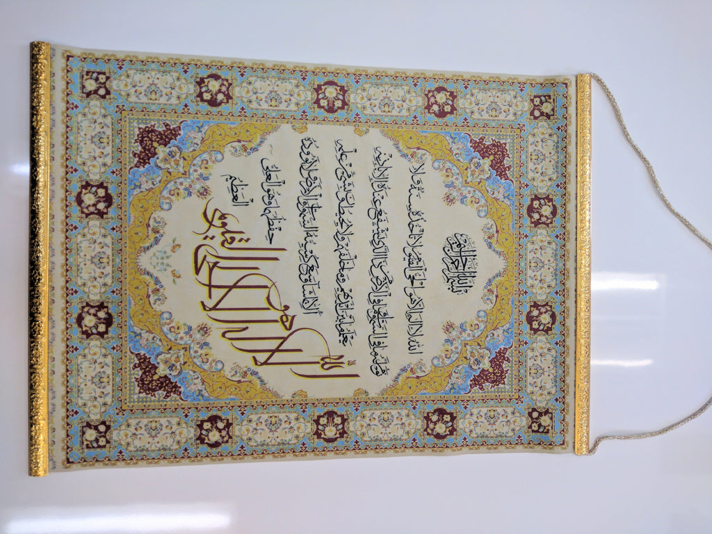 Fabric Wall Hanging Ayat ul Kursi