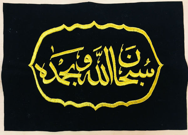 SubhanAllah Arabic Gold Calligraphy on Fabric Beaudefy