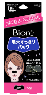 BIORE Blackheads Strips 10pcs/pack