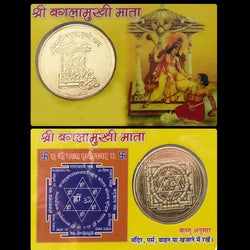 Divya Mantra Sri Chakra Sacred Hindu Geometry Yantram from Ancient Vedic Tantra Scriptures Sree Maa Baglamukhi Credit Card Size Pocket Puja Yantra For Wallet, Meditation, Prayer, Business, Home Decor
