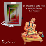 Divya Mantra Metallic Sri Bhaktambar Stotra Hindi & Sanskrit Jain Religious Chanting Repeater Akhand Jaap Machine Device Electric Box For Pooja (Puja) Room, Good Luck Prosperity Gift Item- Multicolor - Divya Mantra
