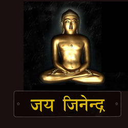 Divya Mantra Jai Jinendra Jain Home Wall Decor Sticker Entrance Door Symbol Pooja Items Sacred Religious Decorative Good Luck Showpiece Indian Mandir Decoration Interior Accessories - Yellow, Black