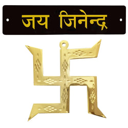 Divya Mantra Sri Swastik Pure Brass Hanging Jai Jinendra Jain Home Wall Decor Hindi Sticker Entrance Door Symbol Pooja Items Decorative Showpiece Interior Decoration - Black, Yellow - Set of 2 - Divya Mantra