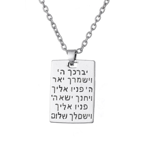 message engraved on hebrew letter judaica pendant necklace