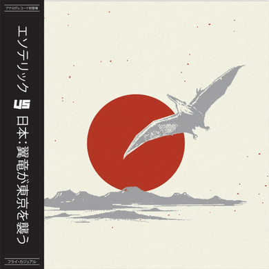 Esoteric vs Japan (LP)