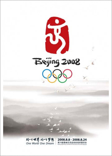 Beijing 2008 Summer Olympic Games Official Poster Reprint - Olympic Museum