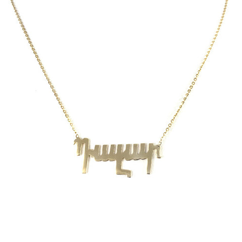Armenian Name Tag Necklace in 14 Karat Gold - La Perla Home in Montrose CA