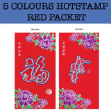 2020 5 colours hotstamp paper red packet chinese new year printing corporate gifts door gift