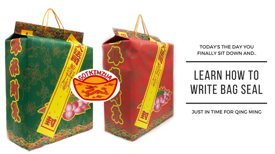 How to Write: Ancestral Bag Seal | 写封条