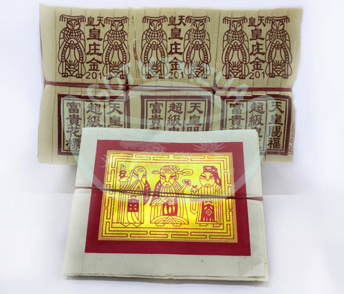 皇庄 金 | Huang Zhuang (Gold) - Set of 3 bundles