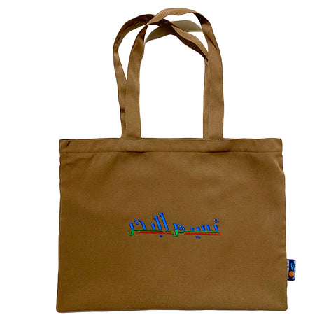 Ocean Breeze Embroidered Tote Bag