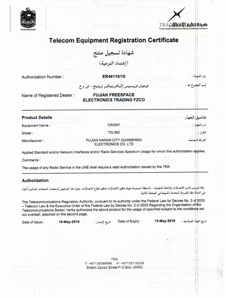 UAE intercom license,Walkie-talkie license