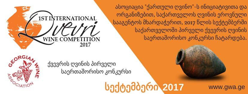 The First International Qvevri Wine Competition 2017