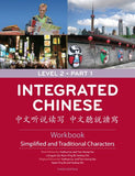 Integrated Chinese: Level 2, Part 1 Workbook (Simplified and Traditional Character, 3rd Edition) (Chinese Edition)