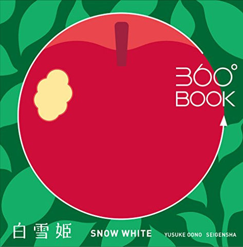 360 Book Snow White - Yusuke Oono (Japanese and English Edition)