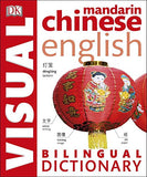 Mandarin Chinese English Bilingual Visual Dictionary (DK Visual Dictionaries)