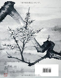 Sumi-e: The Art of Japanese Ink Painting