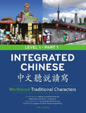 Integrated Chinese: Level 1, Part 1 (Traditional Character) Workbook (Traditional Chinese Edition)