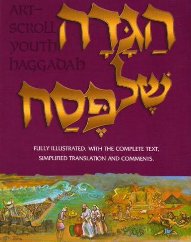 Artscroll Youth Haggadah (Artscroll (Mesorah Series)) (English and Hebrew Edition)