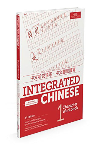 Integrated Chinese 4th Edition, Volume 1 Character Workbook (Simplified and Traditional Chinese)