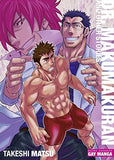 Dr. Makumakuran and Other Stories (Gay Manga)