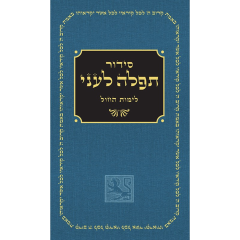 Daily Siddur Revised Edition