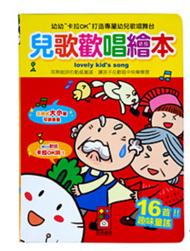 Chinese Lovely Kid's Song (Vol. 1) 兒歌歡唱繪本