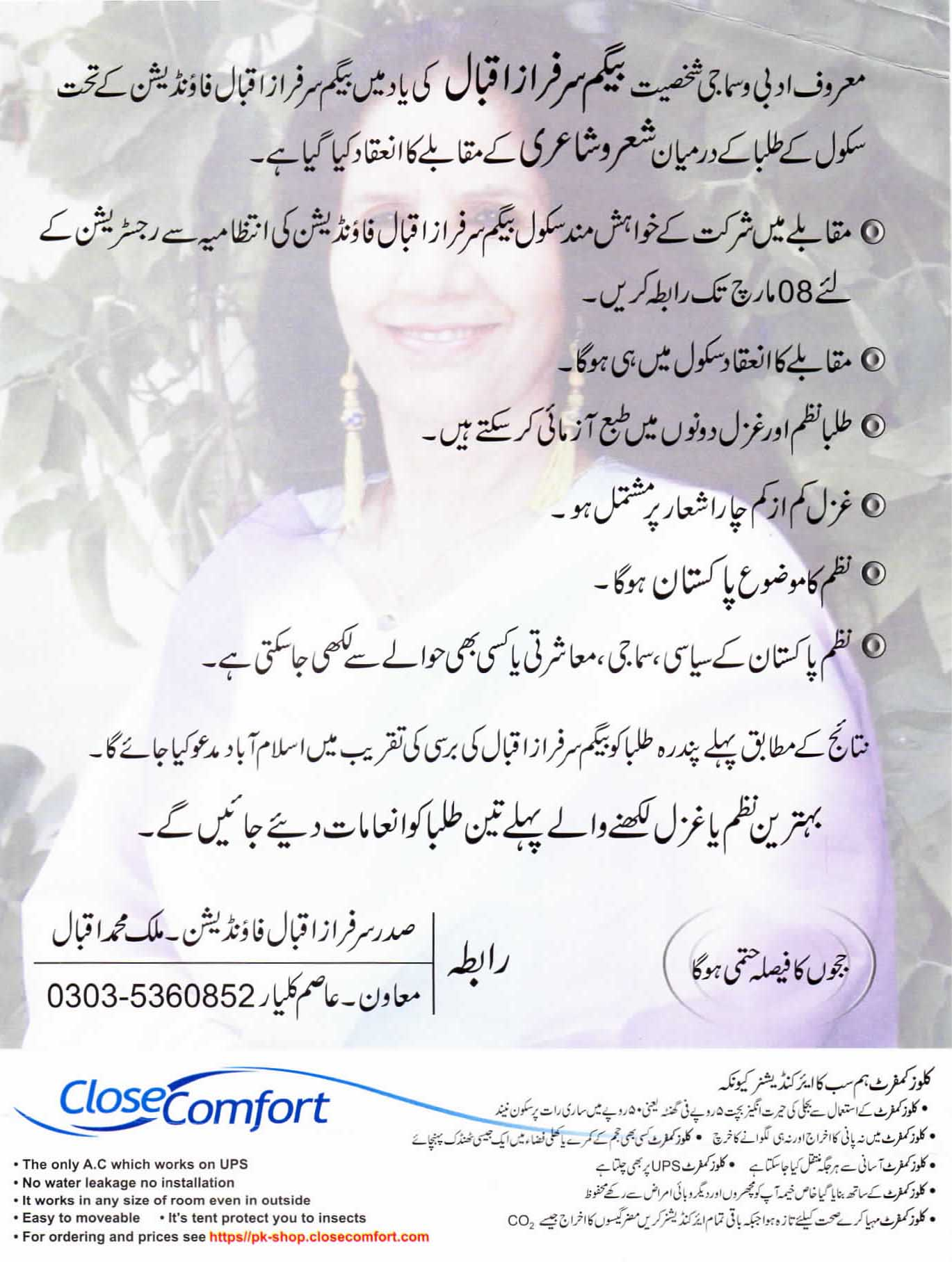 Urdu Poetry and Literature Competition Flyer