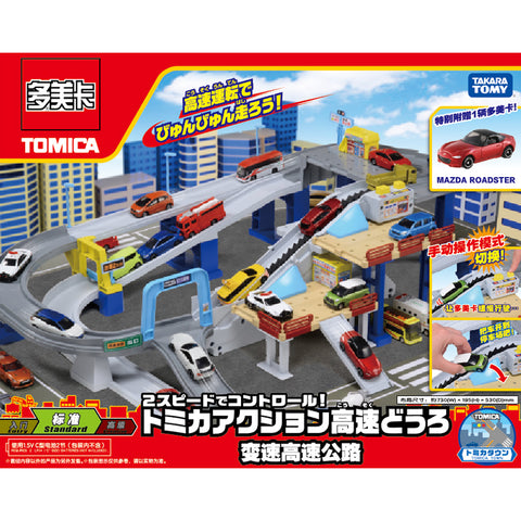 Takara Tomy Tomica At Tomica Town 2 Speed Control Tomica Action Highway