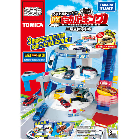 Takara Tomy DX Tomica Parking