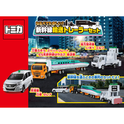 Takara Tomy Tomica Shinkansen Transportation Trailer Set