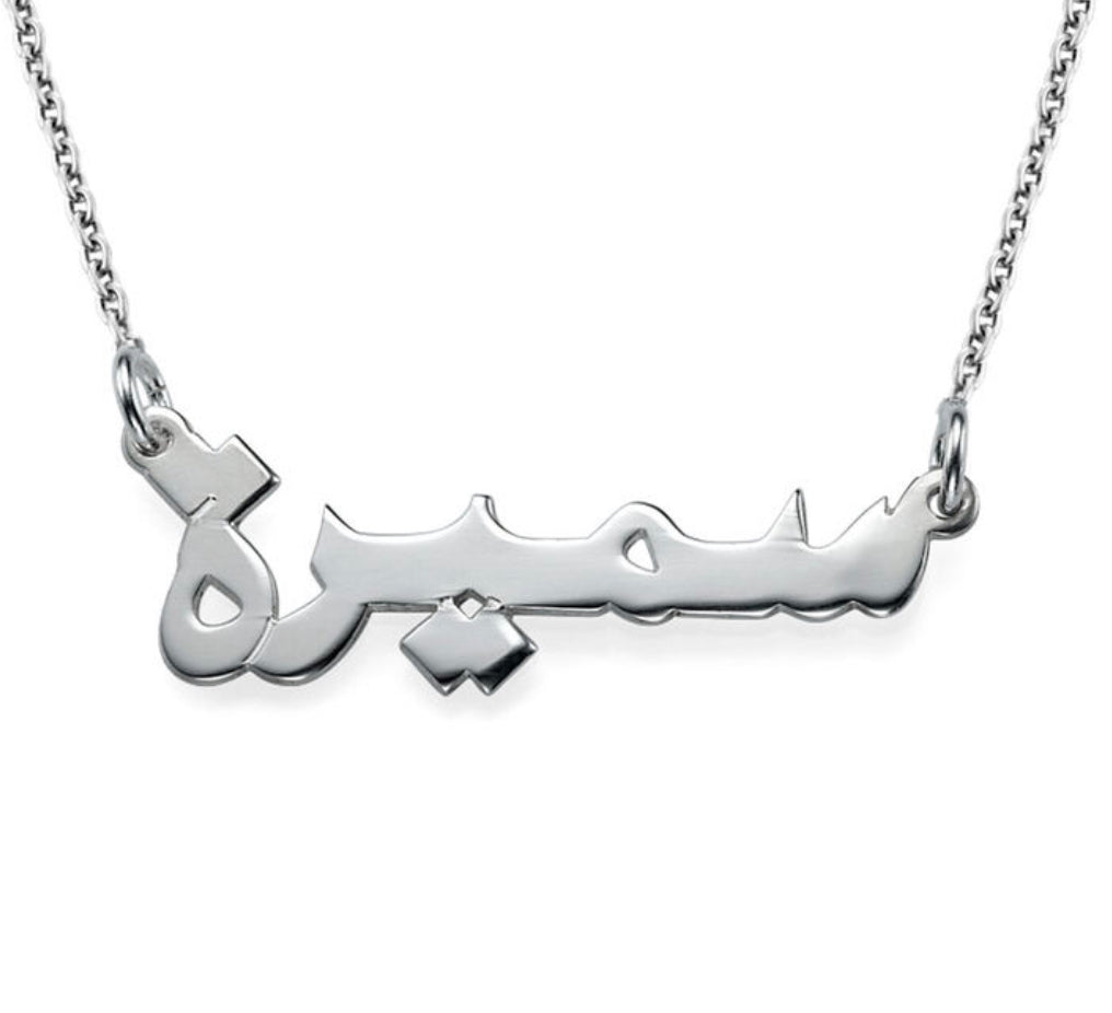 Name Necklace - Arabic
