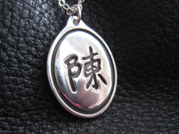 Custom Sterling Silver Pendant Necklace Medallion with Chinese or Japanese Characters - EXAMPLE