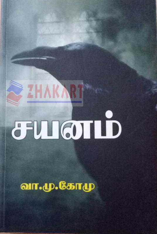 BUY  ETHIR BOOKS, BUY Sayanam BOOK
