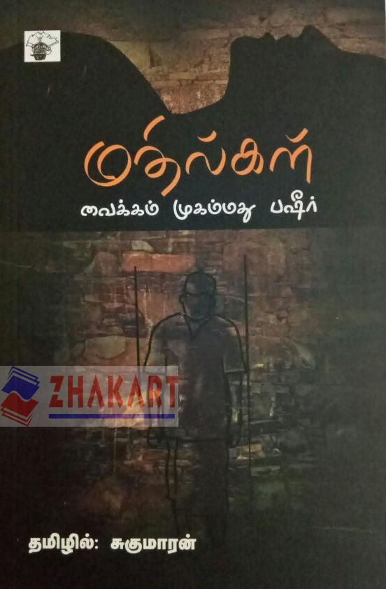 BUY Mathilgal BOOK, BUY KAALCHUVADU BOOKS