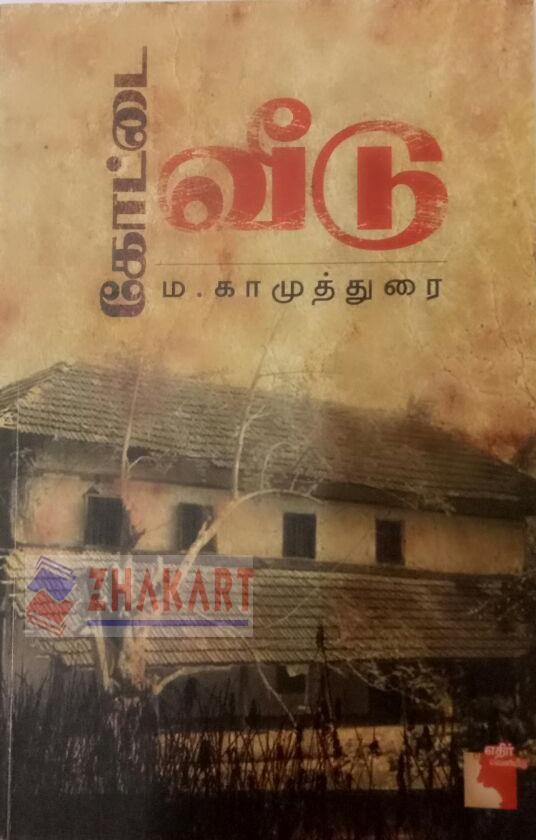 Buy Ethir books